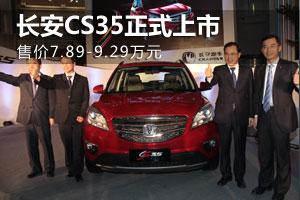 长安CS35今日上市 售7.89万-9.29万元