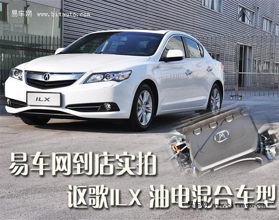 易车网到店实拍油电混合车型讴歌ILX