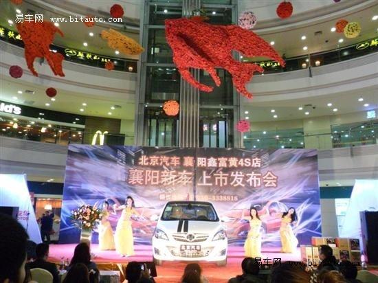 售价5.38~8.68万 北京汽车E系列登陆襄阳