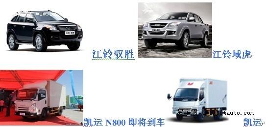 济南万昌JMC车型参加3月长清、章丘车展