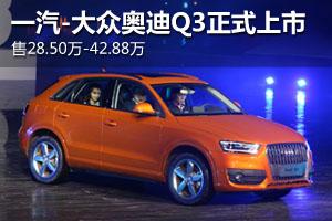 一汽奥迪国产Q3售28.5万起