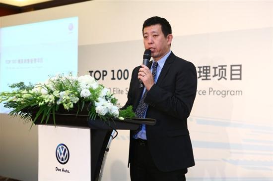 大众进口车TOP 100精英销售管理项目启动