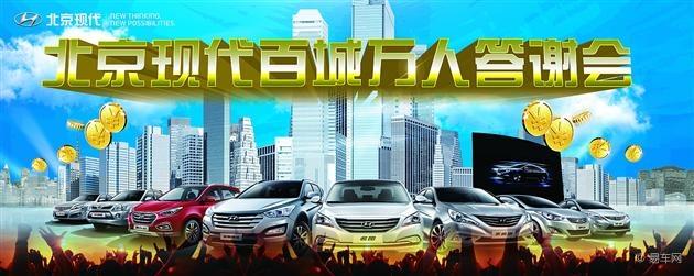 北京现代百城万人答谢会就等你来!