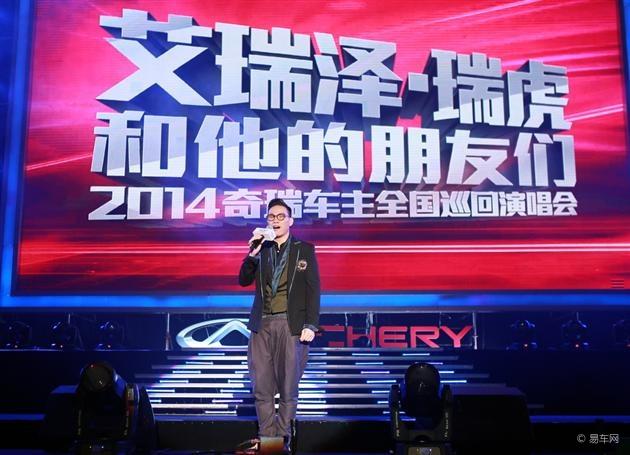 奇瑞车主2014年全国巡回演唱会登陆深圳