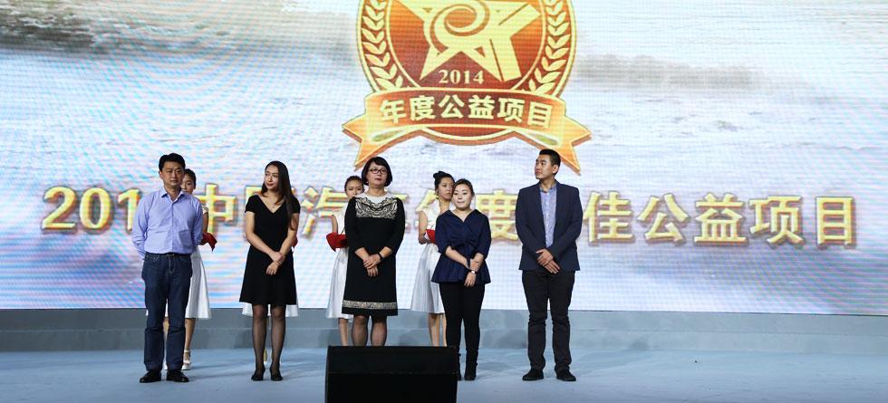 2014中国汽车最佳年度公益项目颁奖