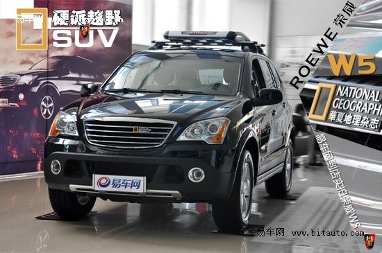荣威首款城市suv--荣威w5(实拍车型2011款3.2l 尊域版四驱 自