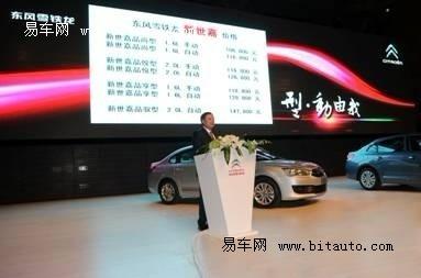 神龙汽车有限公司商务副总经理兼东风雪铁龙高清图片