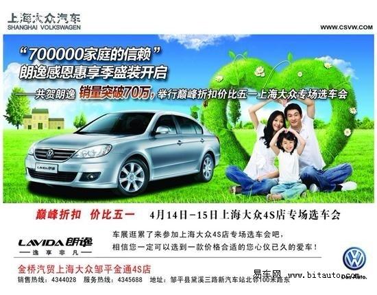 万台特举行巅峰折扣 价比五一选车会.上海大众邹平4s店的选高清图片