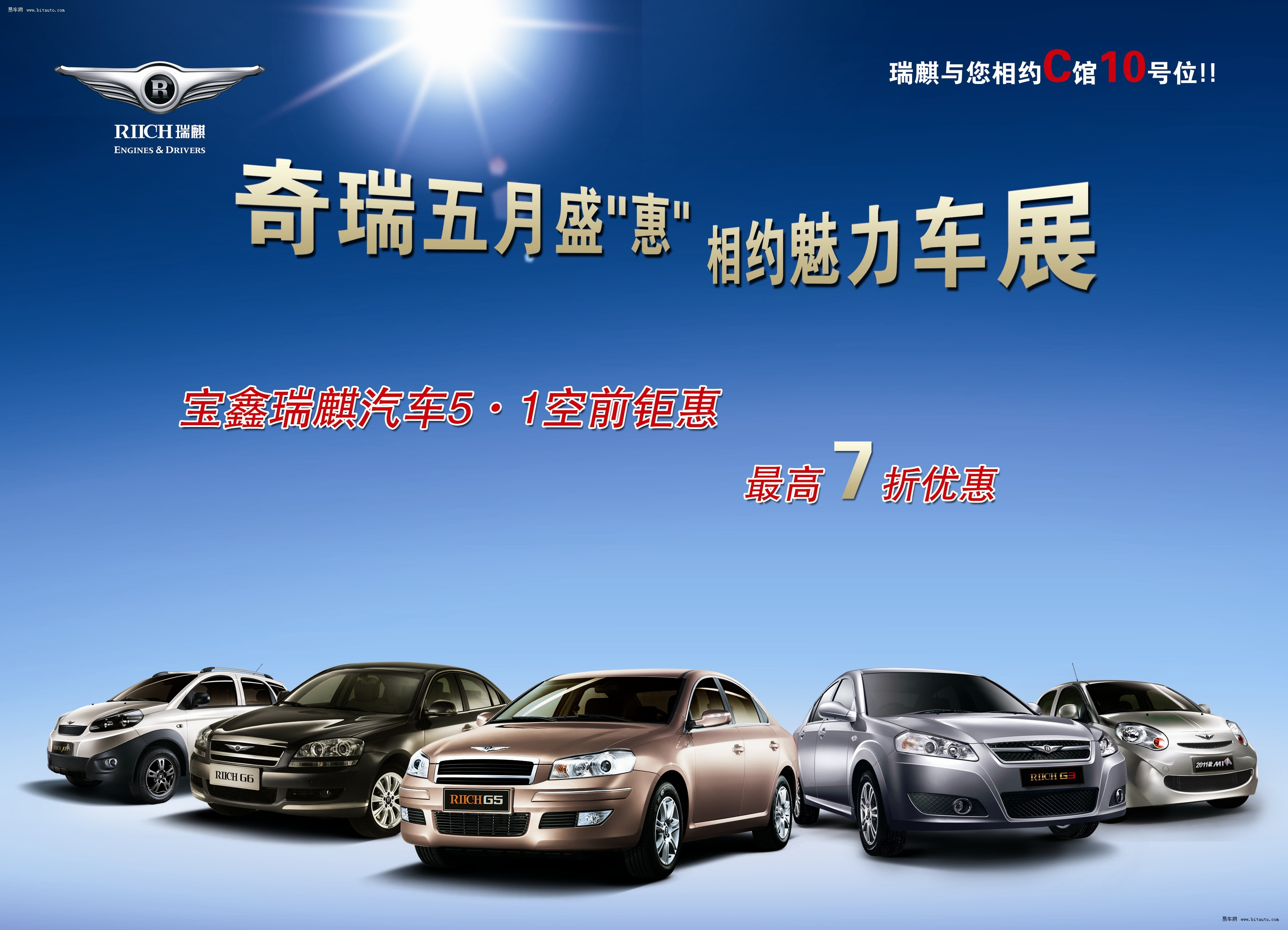 奇瑞瑞麒汽车将携旗下全系车型 高清图片