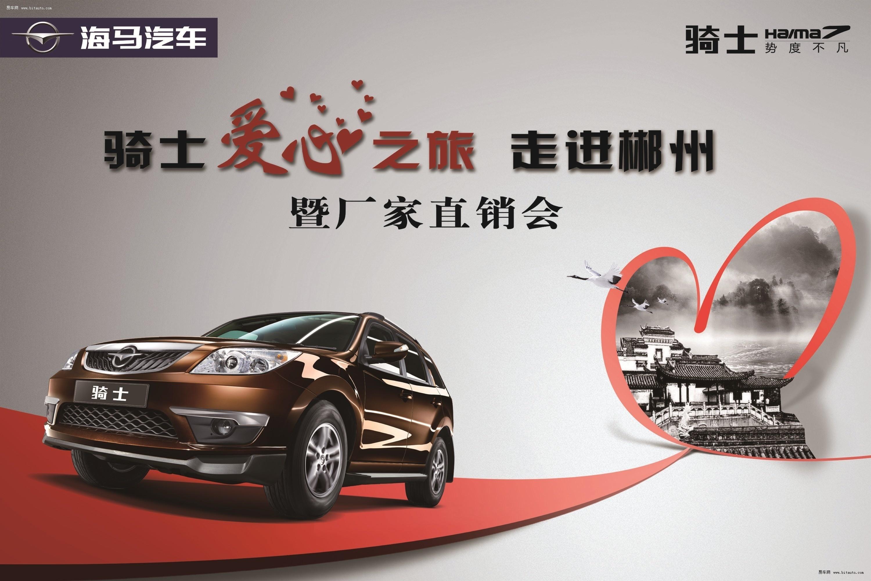 海马汽车郴州柏顺厂家直销会即将火热开启 郴州柏顺高清图片