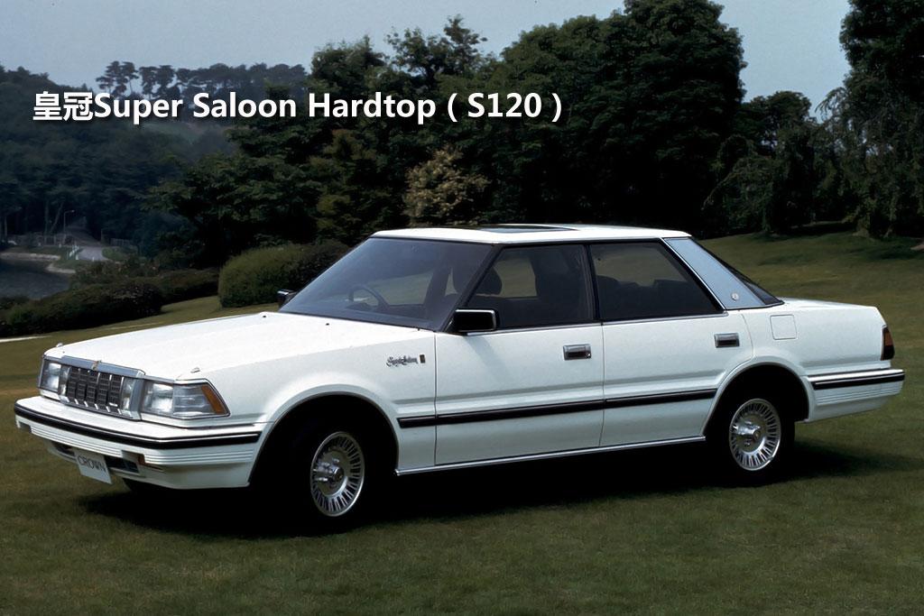 日系中高级轿车代表 丰田皇冠历史简介;; 丰田皇冠历史简介第七代:s1