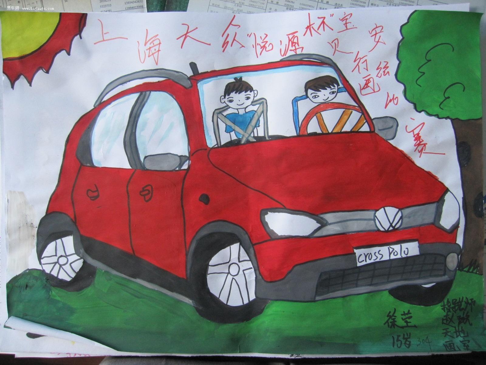 """【图文】上海大众""""悦源杯""""儿童绘画比赛进行(3)"""