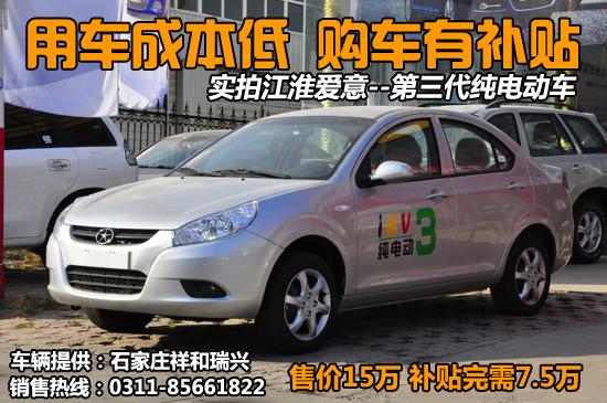 江淮   爱意是江淮   汽车   生产的第三代纯   电动车   高清图片