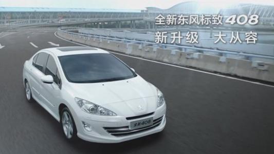 中级车新表率 东风标致408精彩广告欣赏