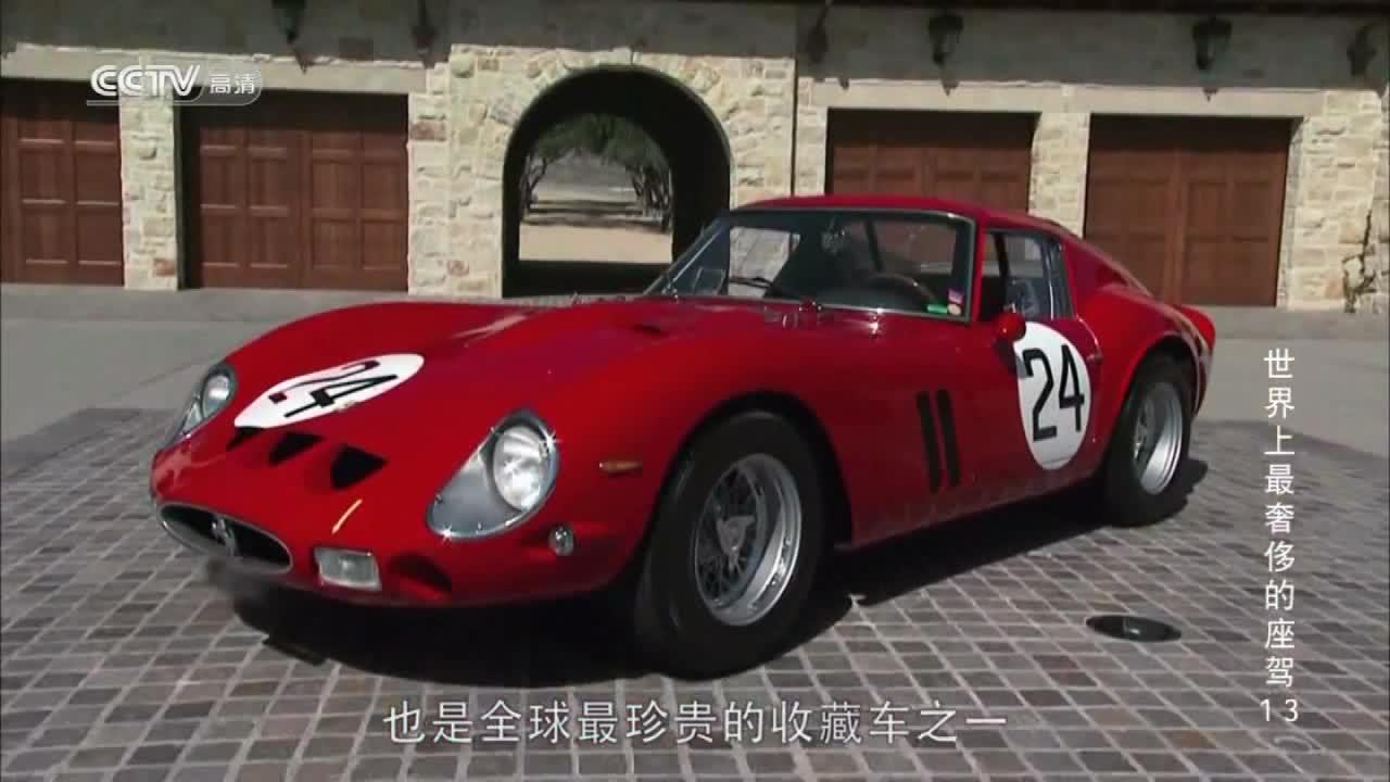 顶级收藏家渴望拥有的车!法拉利250GTO