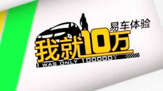 《易车体验特别节目》 我就十万