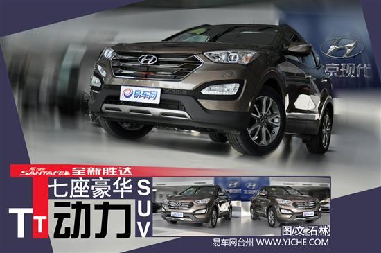 圣达菲车型.即将上市的北京现代全新胜达将是其第三代车型.高清图片