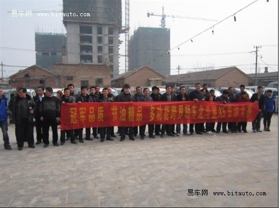 聊城鲁翔北斗星X5城市巡游圆满举行高清图片