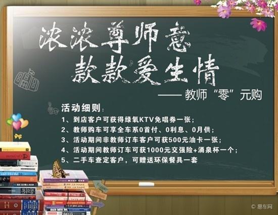 """浓浓尊师意 款款爱生情—教师""""零""""元购"""