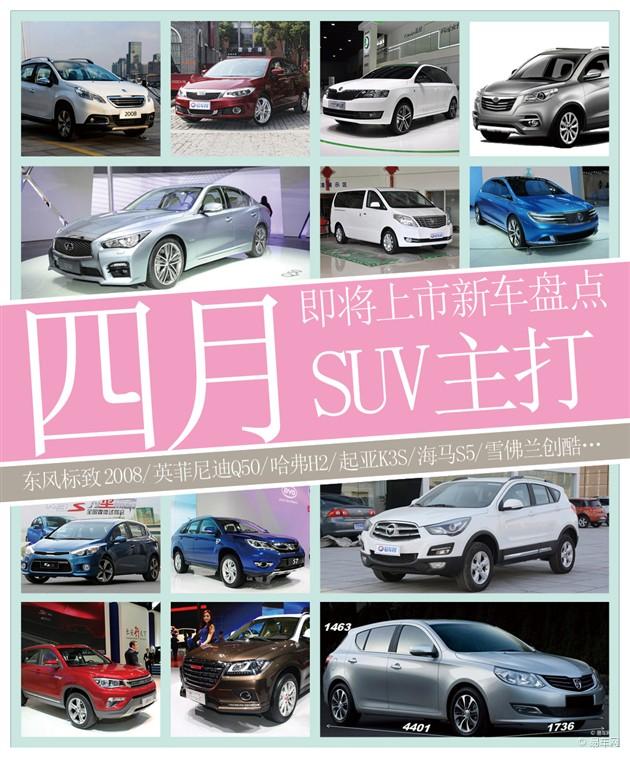四月份即将上市新车盘点 SUV车型是主力