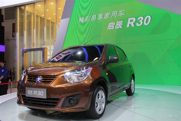 启辰R30全新入门级车型 北京车展首发