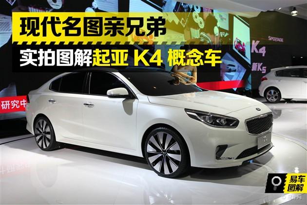 实拍图解起亚K4概念车 现代名图亲兄弟