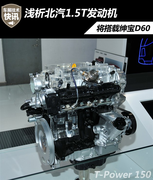 浅析北汽1.5T发动机 将搭载绅宝D60