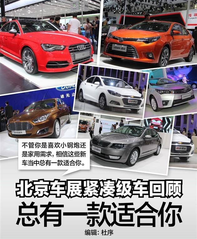 北京车展紧凑级车回顾 总有一款适合你