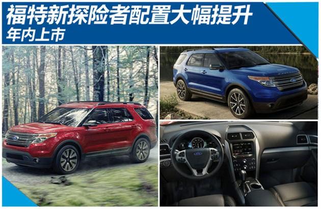 福特新探险者配置大幅提升 年内上市