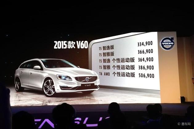 2015款沃尔沃V60上市售价33.49万元起