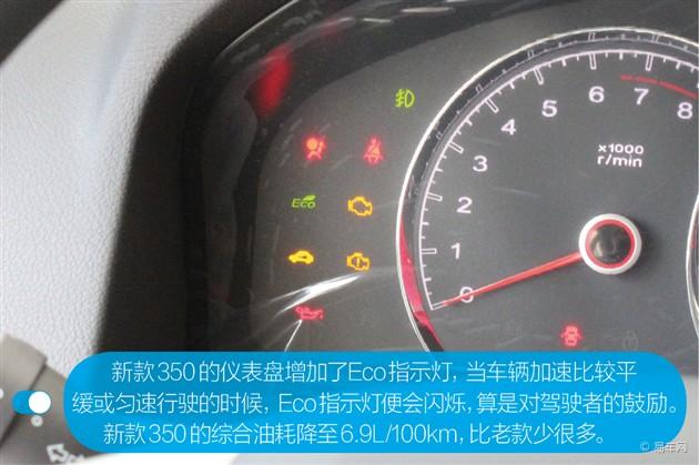老车主看新荣威350 内部配置有增有减高清图片