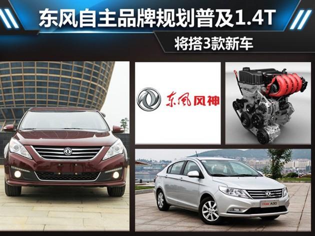 东风乘用车年底投产1.4T 规划普及3款车