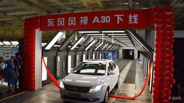 东风风神A30正式下线 预计售价7万-11万元