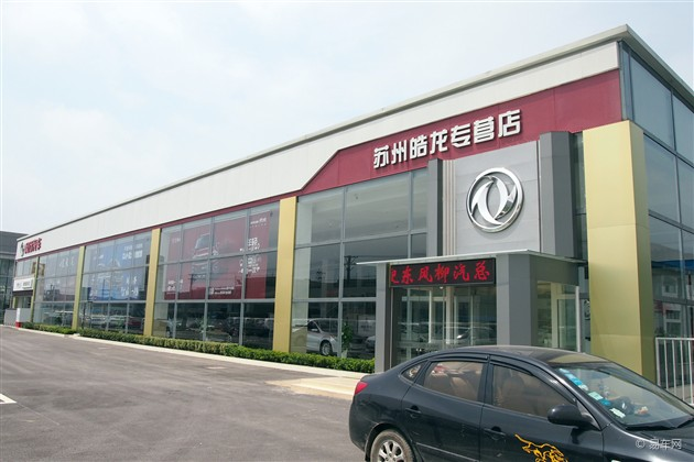 自主品牌也有豪华展厅 苏州皓龙风行4S店
