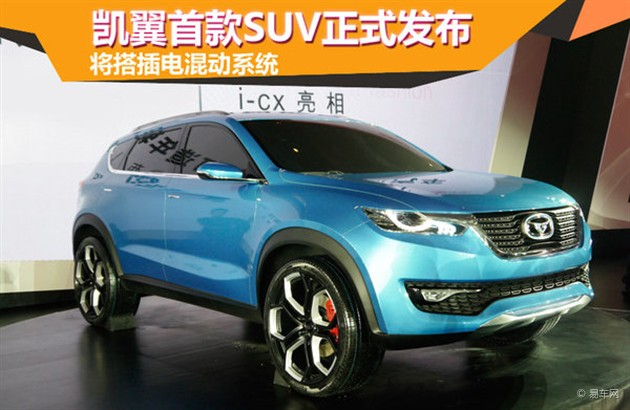 凯翼首款SUV正式发布 将搭插电混动系统