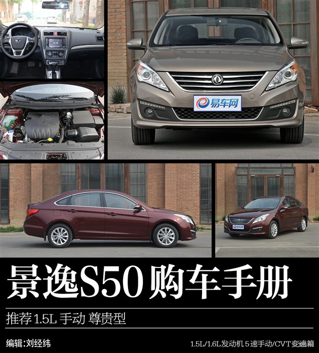 东风风行景逸S50购车手册 推荐手动尊贵型