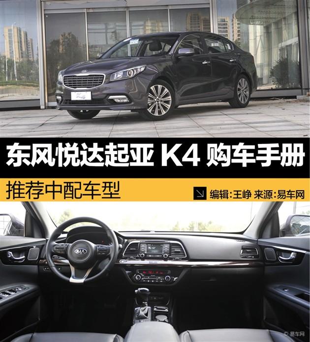 东风悦达起亚K4购车手册 推荐中配车型