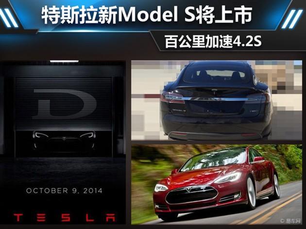 特斯拉新Model S将上市 百公里加速4.2S