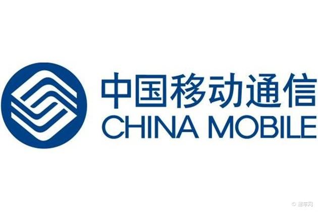 中国移动携手德国电信欲打造车联网市场
