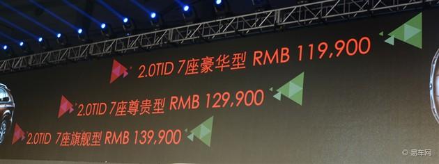 比亚迪S7正式上市 售11.99万-13.99万元