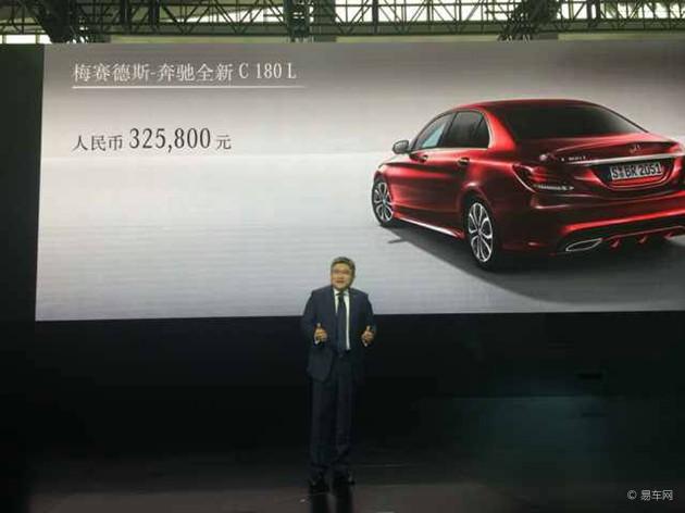 全新奔驰C级180 L正式上市 售价32.58万元