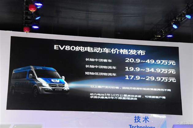 大通EV80亮相广州车展 价格17.9万元起
