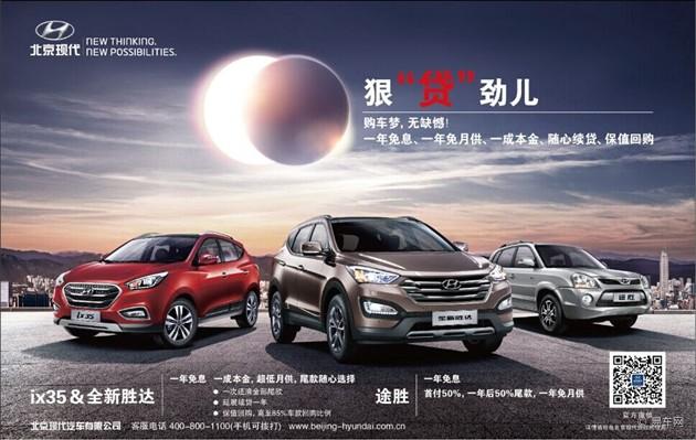 北京现代汽车SUV家族贷款优惠 很