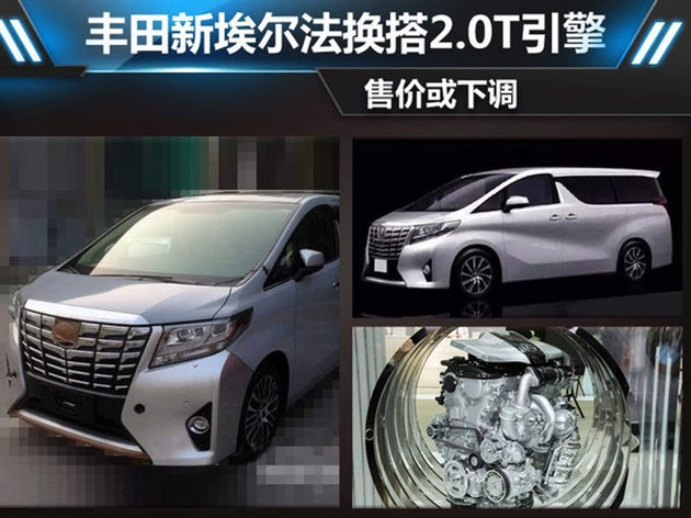 丰田全新埃尔法换搭2.0T引擎 售价或下调