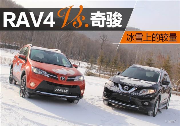 冰雪上的较量 RAV4与奇骏谁更全能?