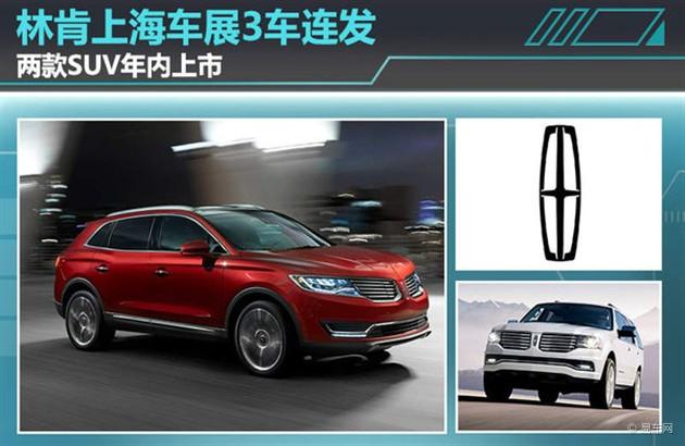 林肯上海车展3车连发 两款SUV年内上市