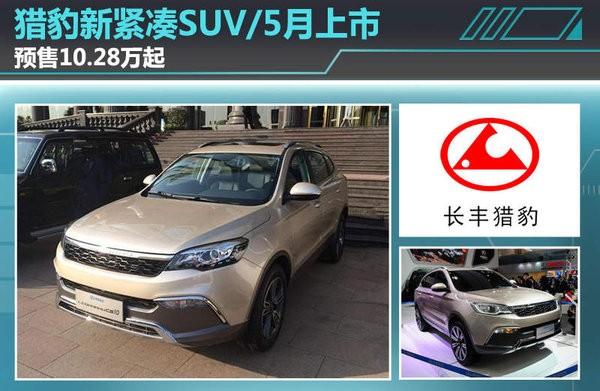 猎豹新紧凑SUV/5月上市 预计9万起售