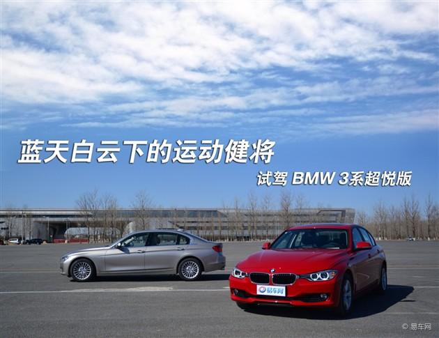 蓝天白云下的运动健将,试驾BMW 3系超悦版