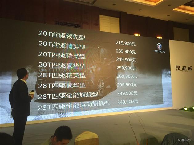 昂科威1.5T车型上市 售21.99万-25.99万元