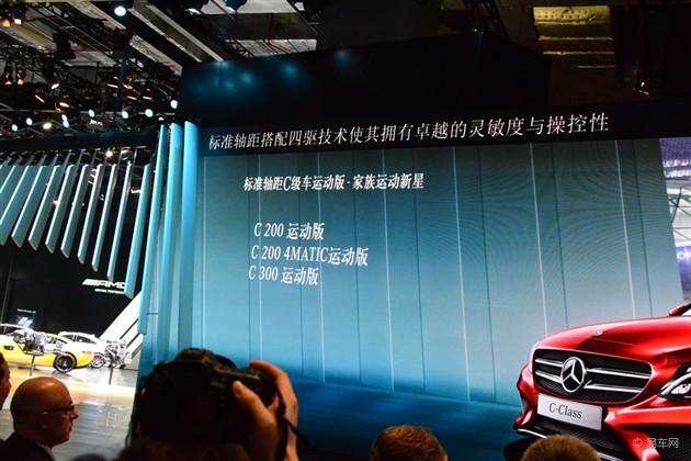 北京奔驰标轴/四驱C级车亮相上海车展